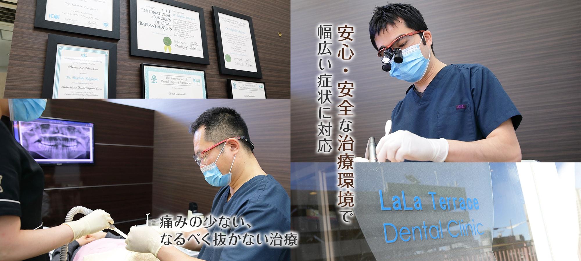 安心・安全な治療環境で幅広い症状に対応